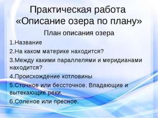 Практическая работа «Описание озера по плану» План описания озера Название На
