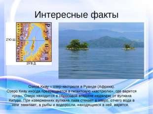 Интересные факты Озера Киву – озер-кастрюля в Руанде (Африка). Озеро Киву ино