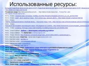 Использованные ресурсы: Большая подробная физическая карта СССР. Подробная фи
