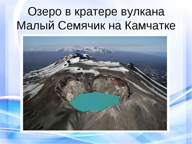 Озеро в кратере вулкана Малый Семячик на Камчатке
