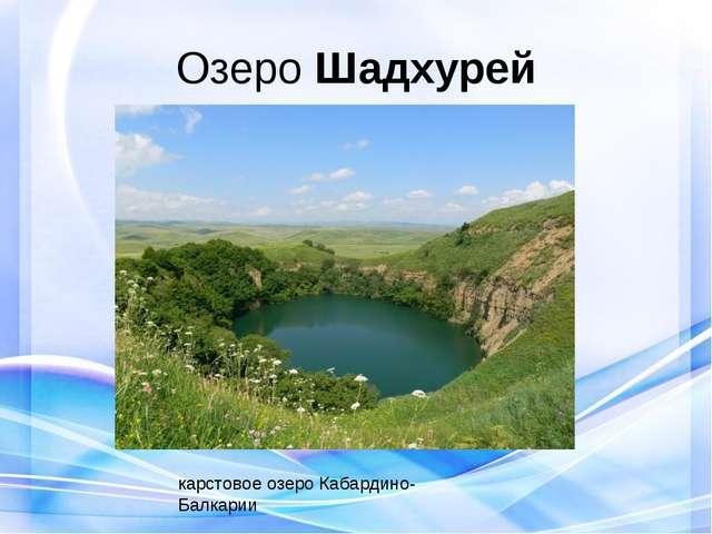 Озеро Шадхурей карстовое озеро Кабардино-Балкарии