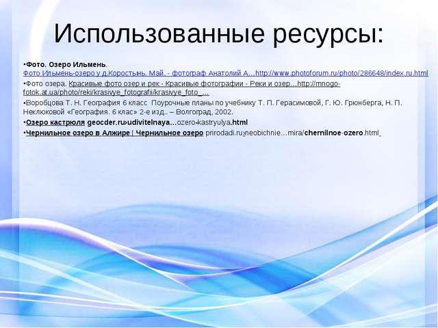 Использованные ресурсы: Фото. ОзероИльмень. Фото Ильмень-озеро у д.Коростынь...