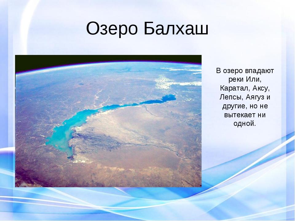 Озеро Балхаш В озеро впадают реки Или, Каратал, Аксу, Лепсы, Аягуз и другие,...
