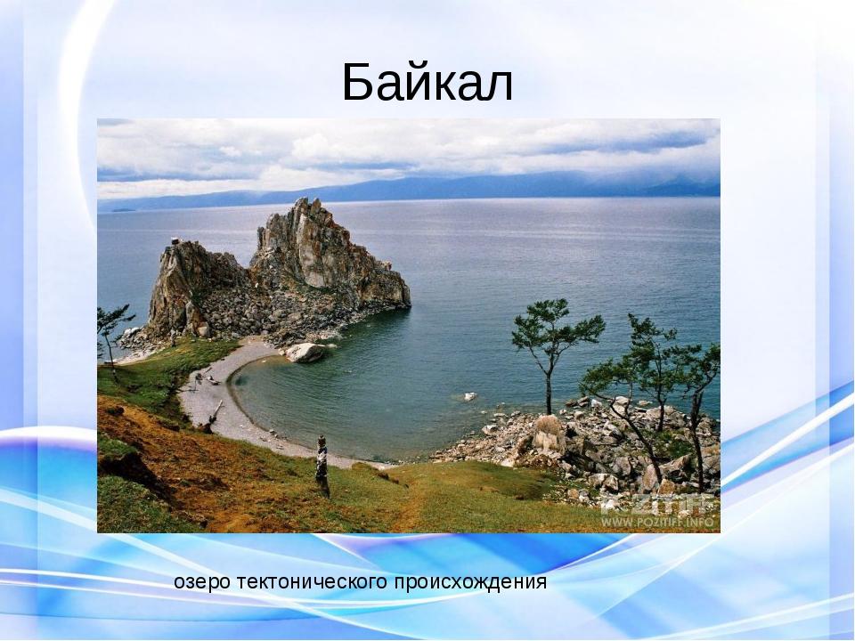 Байкал озеро тектонического происхождения