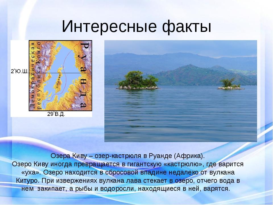 Интересные факты Озера Киву – озер-кастрюля в Руанде (Африка). Озеро Киву ино...
