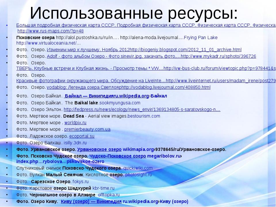 Использованные ресурсы: Большая подробная физическая карта СССР. Подробная фи...