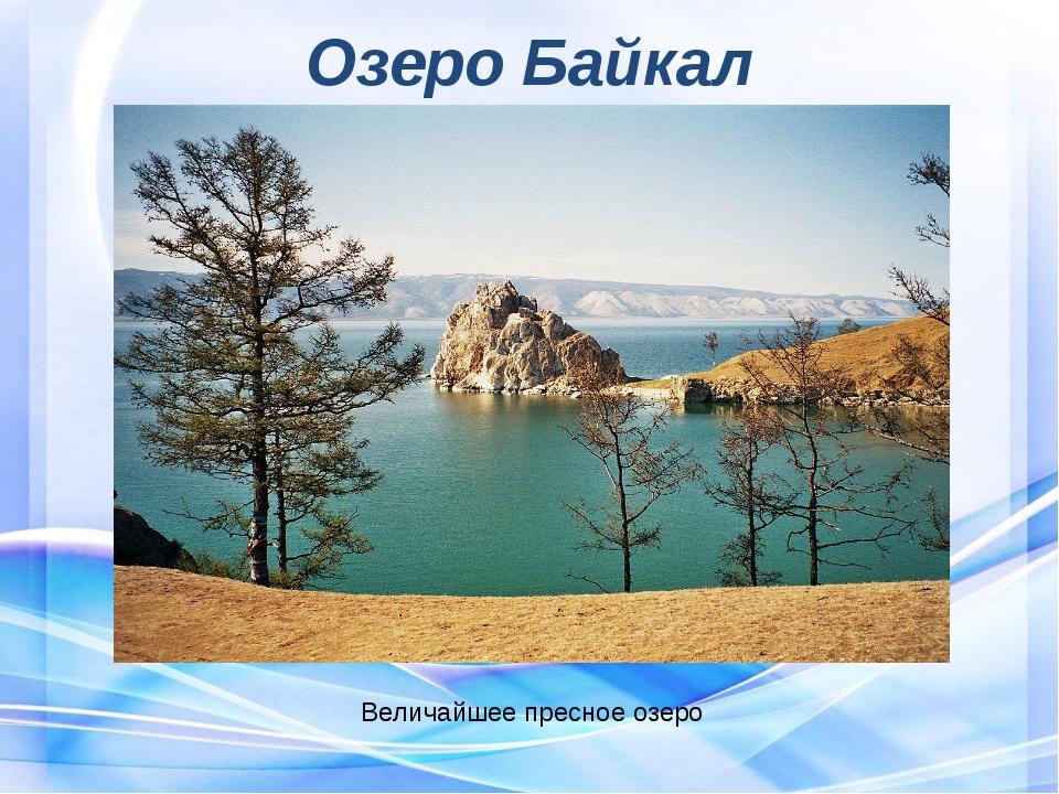 Озеро Байкал Величайшее пресное озеро