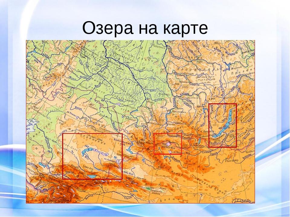 Озера на карте