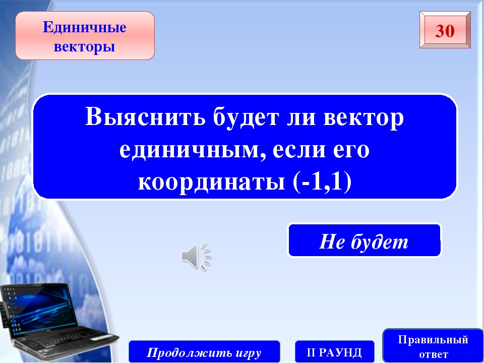Продолжить игру II РАУНД 40 Единичные векторы Записать разложение по единичны...