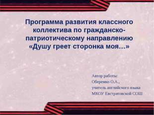 Программа развития классного коллектива по гражданско-патриотическому направл