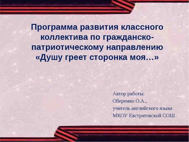 Программа развития классного коллектива по гражданско-патриотическому направл...