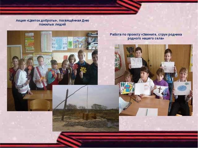 Акция «Цветок доброты», посвящённая Дню пожилых людей Работа по проекту «Звен...