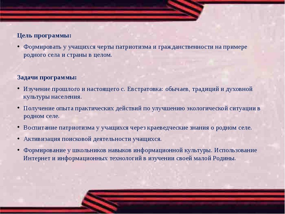Цель программы: Формировать у учащихся черты патриотизма и гражданственности...