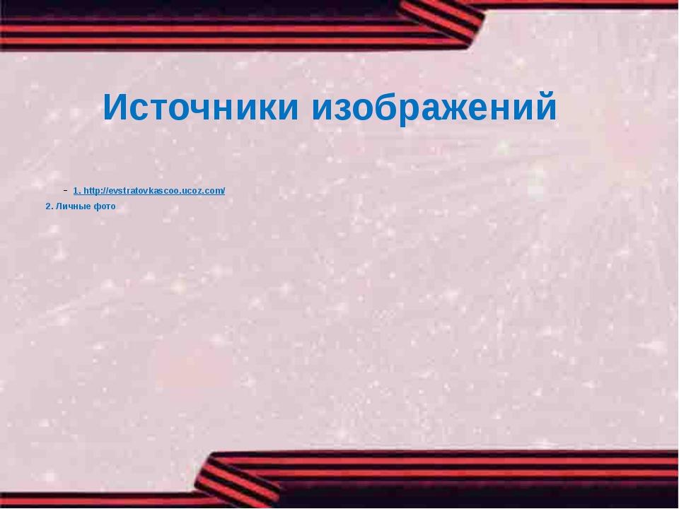 Источники изображений 1. http://evstratovkascoo.ucoz.com/ 2. Личные фото