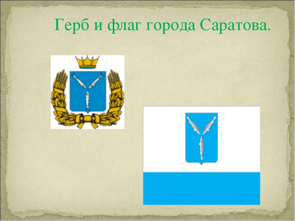 Герб и флаг города Саратова. .