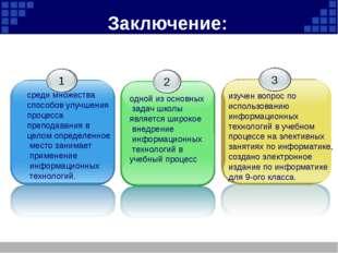 Заключение: среди множества способов улучшения процесса преподавания в целом