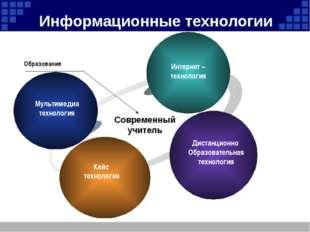 Информационные технологии Мультимедиа технология Интернет – технология Диста