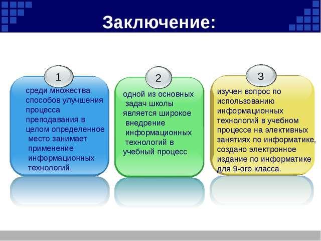Заключение: среди множества способов улучшения процесса преподавания в целом...