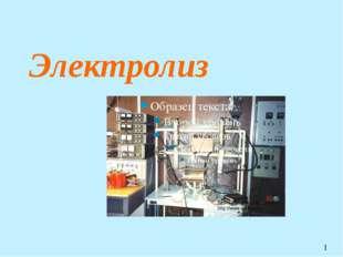 Применение электролиза: получение чистых металлов (Алюминий, магний, натрий,