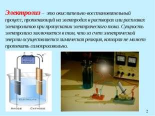 Электролиз – это окислительно-восстановительный процесс, протекающий на элект