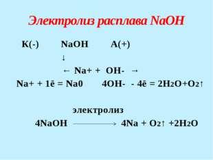 Электролиз в растворах (процесс на катоде) В растворах процесс на катоде не з