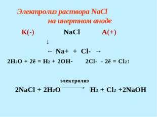 Электролиз раствора CuSO4 на инертном аноде К(-) CuSO4 А(+) ↓  ← Cu