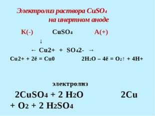 Электролиз раствора NaCl на растворимом аноде К(-) NaClА(+)  ↓ (Cu) ←