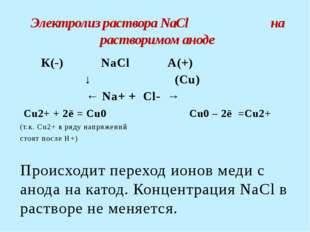 1. Металлы от Li до Al на катоде не восстанавливаются; 2H2O + 2ē → H2↑+ 2OH–
