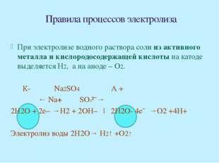 2H2O + 2NaCl = H2 + Cl2 + 2NaOH Если металл средней активности связан с кисл