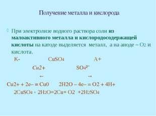2Cl– – 2e– = Cl2 2H2O – 4e– = O2 + 4H+ 4OH– – 4e– = 2H2O + O2 Анионы кислород