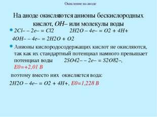 "Тест по теме ""Электролиз"" 1. При электролизе раствора сульфата цинка с инертн"