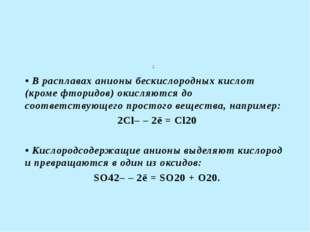 Электролиз расплава NaCl К(-) NaClА(+)  ↓ ← Na+ + Cl- → Na+ + 1ē = Na