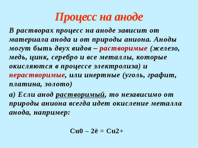 Процесс на аноде б) Если анод инертный, то в случае бескислородных анионов (к...