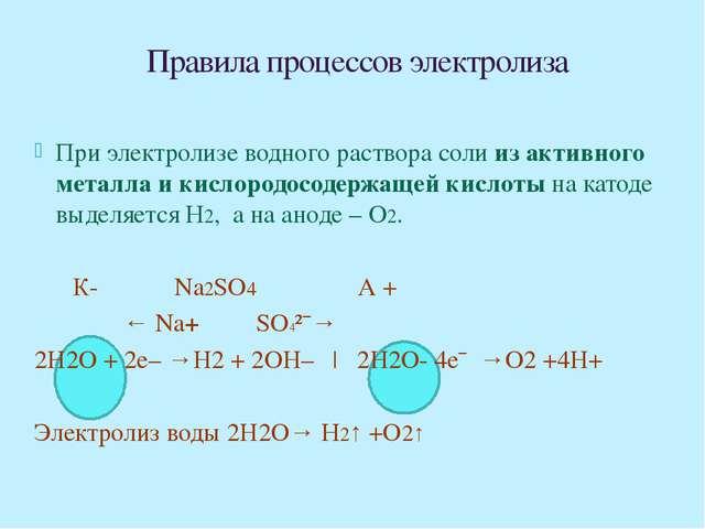 2H2O + 2NaCl = H2 + Cl2 + 2NaOH Если металл средней активности связан с кисл...