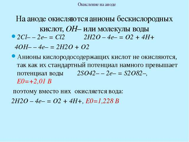 "Тест по теме ""Электролиз"" 1. При электролизе раствора сульфата цинка с инертн..."
