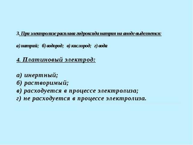 5. Процесс на катоде при электролизе растворов солей зависит от: а) природы...