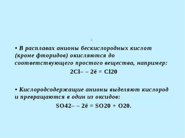 Электролиз расплава NaCl К(-) NaClА(+)  ↓ ← Na+ + Cl- → Na+ + 1ē = Na...