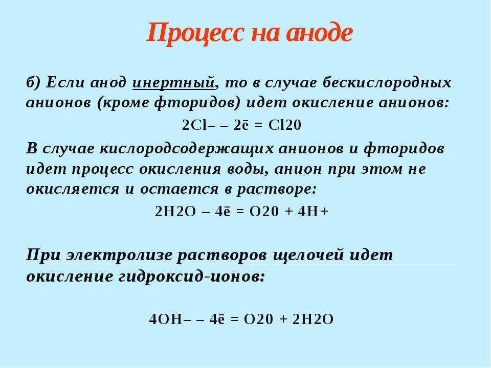 Электролиз раствора NaCl на инертном аноде К(-) NaCl А(+)  ↓ ← Na+ + Cl...