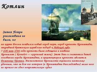 Котлин на карте России появился новый город-порт, город-крепость Кронштадт, з