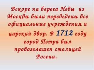 Вскоре на берега Невы из Москвы были переведены все официальные учреждения и
