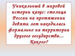 Уникальный в мировой истории казус: столица России на протяжении девяти лет н