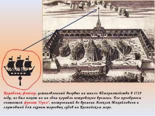 Кораблик-флюгер, установленный впервые на шпиле Адмиралтейства в 1719 году, н