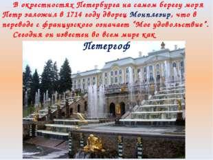 В окрестностях Петербурга на самом берегу моря Петр заложил в 1714 году двор
