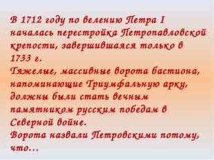 В 1712 году по велению Петра I началась перестройка Петропавловской крепости,