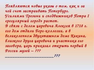 Появляются новые указы о том, как и за чей счет застраивать Петербург. Усилия