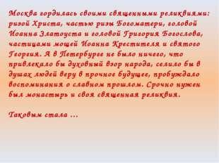 Москва гордилась своими священными реликвиями: ризой Христа, частью ризы Бого