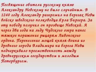 Посвящение обители русскому князю Александру Невскому не было случайным. В 12