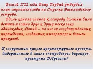 Весной 1722 года Петр Первый утвердил план строительства на Стрелке Васильев