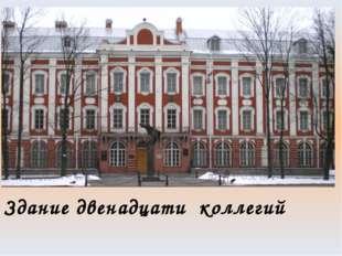 Здание двенадцати коллегий