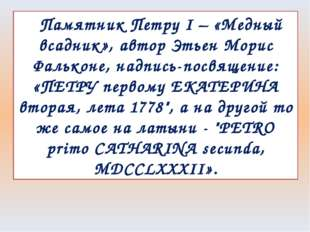 Памятник Петру I – «Медный всадник», автор Этьен Морис Фальконе, надпись-пос